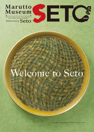 Welcome to Seto	Welcome to Seto