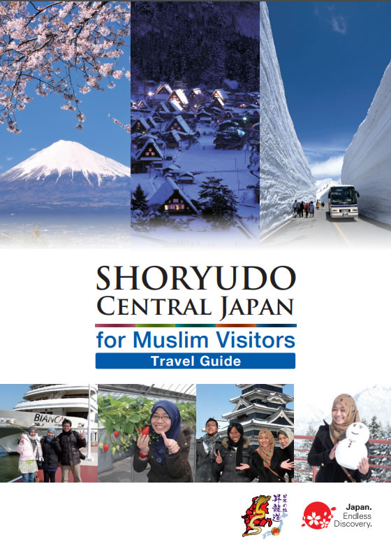 SHORYUDO CENTRAL JAPAN for Muslim Visitors Travel Guide